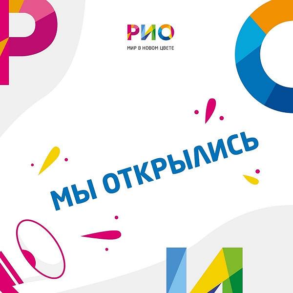 Официальны сайт компании рио дизайн и создания сайтов