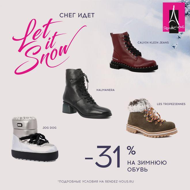 Магазин Рандеву Официальный Сайт В Москве Обувь